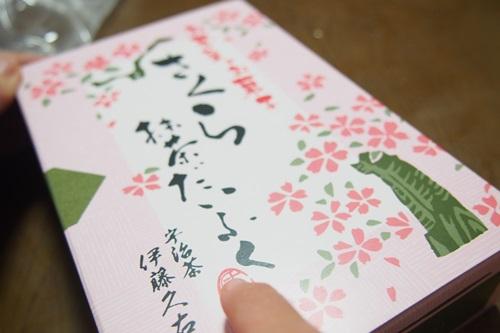 P2144740 伊藤久右衛門の「さくら抹茶だいふく」