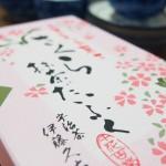 伊藤久右衛門の「さくら抹茶だいふく」をおとり寄せ♪