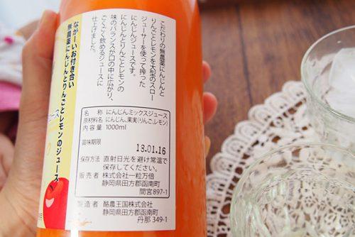 常温にんじんりんごレモンジュース ラベル