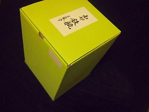 P2182811 白湯を飲むために、南部鉄器の鉄瓶をついに箱から出す