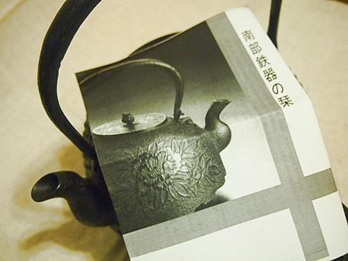 P2182847 白湯を飲むために、南部鉄器の鉄瓶をついに箱から出す
