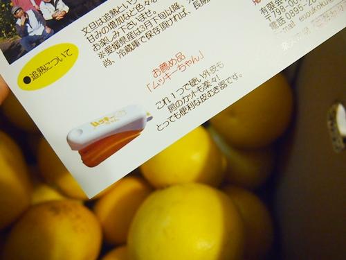 P2192890 楽天で通販した愛媛県産の訳あり文旦10キロ。追加で10キロ買いました