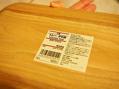 P2243086 無印の木のトレーは店舗で買ったほうがいい