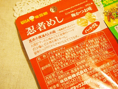 P2243112 UHA味覚糖 旨味シゲキックス「忍者めし 梅かつお味」その後(2013年版)
