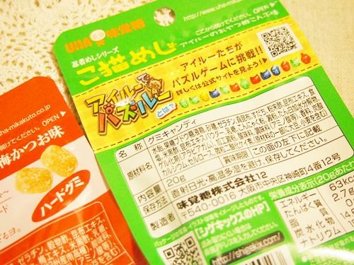 P2243113 UHA味覚糖 旨味シゲキックス「忍者めし 梅かつお味」その後(2013年版)