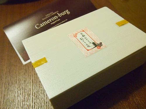 P3023452 京都御幸町CAMERONのお取り寄せ「究極のハンバーグセット」美味しいよ