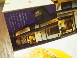 P3023456 京都御幸町CAMERONのお取り寄せ「究極のハンバーグセット」美味しいよ