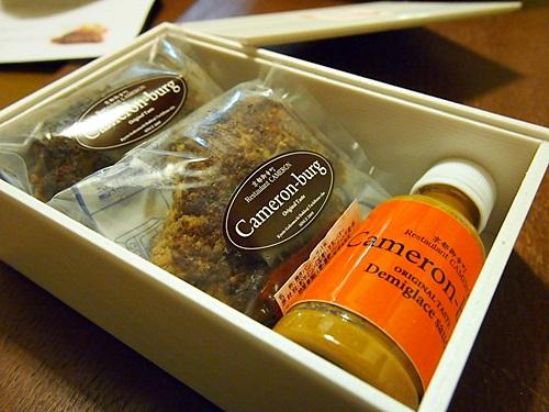 P3023457 京都御幸町CAMERONのお取り寄せ「究極のハンバーグセット」美味しいよ