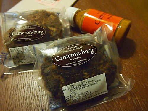 P3023459 京都御幸町CAMERONのお取り寄せ「究極のハンバーグセット」美味しいよ