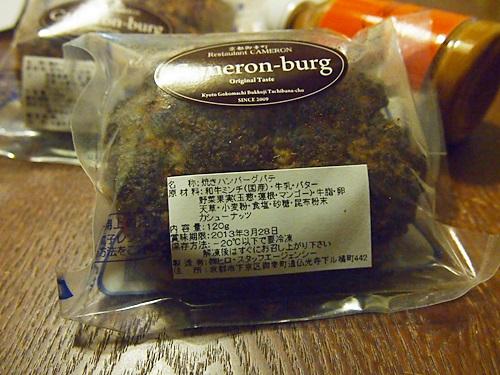 P3023461 京都御幸町CAMERONのお取り寄せ「究極のハンバーグセット」美味しいよ