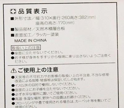 P3034990 ベビーローチェア「きこりの小いす」品質表示