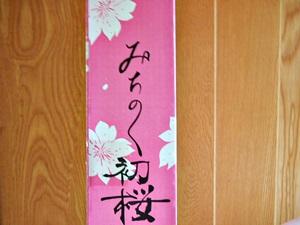 P3053551 桜の枝「みちのく初桜」が贈られてきた。