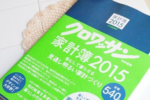 P3055036 2015年の家計簿もクロワッサン特別編集 家計簿2015にしました
