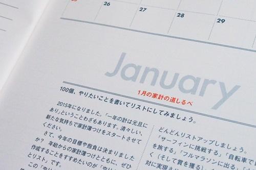 P3055037 クロワッサン特別編集 家計簿2015