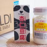 ユウキの杏仁霜があれば杏仁豆腐が自宅で作れます