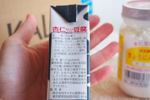 P3065089 カルディ杏仁豆腐