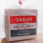驚き!ギャバン手作りのカレー粉セットでカレー革命(言い過ぎ)