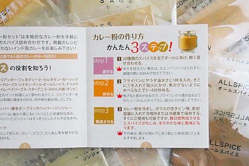 P3065097 カレー粉