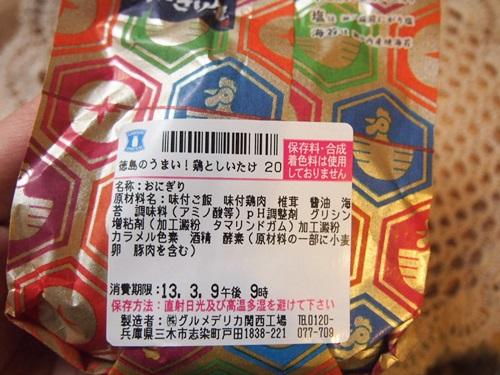 P3093797 ローソンで「徳島のうまい!阿波尾鶏としいたけ侍」を買った