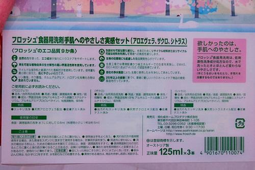 P3111659 フロッシュ食器用洗剤が3種類オタメシできるセット