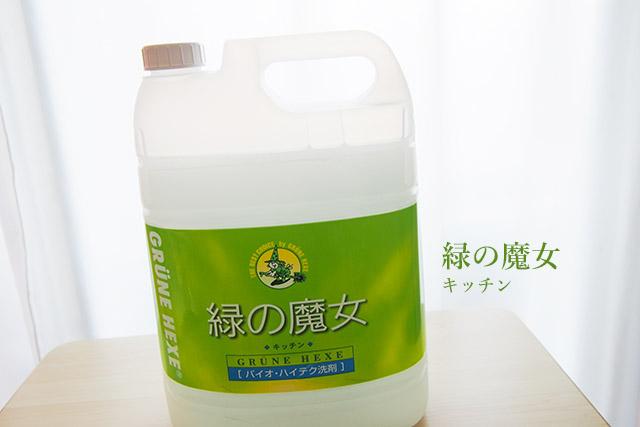 食器用洗剤「緑の魔女キッチン5L」