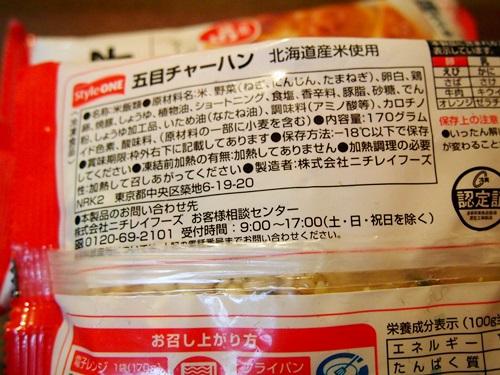 P3194286 春休みのチョイ楽昼食に、コンビニ冷凍100円チャーハン(セブンイレブン編)
