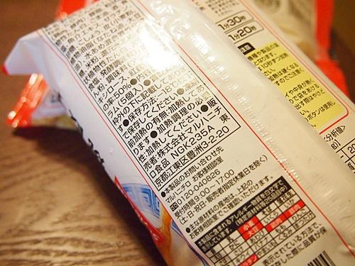 P3194287 春休みのチョイ楽昼食に、コンビニ冷凍100円チャーハン(セブンイレブン編)