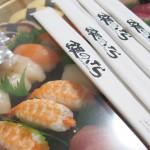 宅配寿司「銀のさら」で加賀を注文