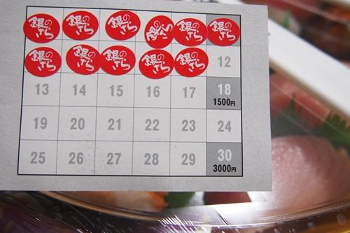 P3245521 銀のさら ポイントカード