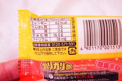 P3251829 冷凍パインの食感をイメージ?!ガリガリ君パイン味を食べた