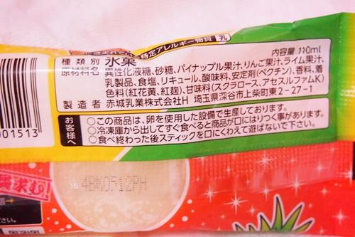 P3251830 冷凍パインの食感をイメージ?!ガリガリ君パイン味を食べた