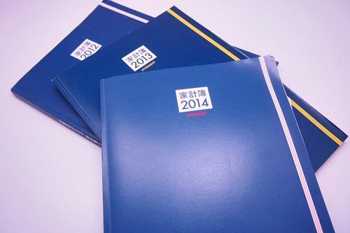 P3291968 2014年の家計簿は、クロワッサン特別編集 家計簿 2014にしました