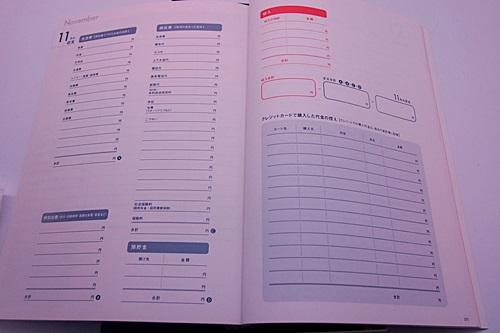 P3291972 2014年の家計簿は、クロワッサン特別編集 家計簿 2014にしました