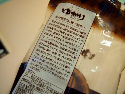 P4014946 [愛知土産]坂角総本舖のえび煎餅「ゆかり」美味い
