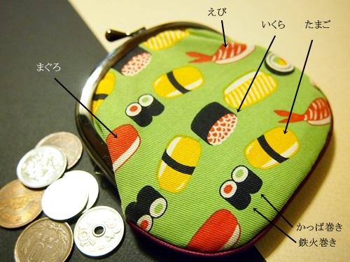 P4014952 寿司が好きすぎるので、寿司柄のがま口財布をいただいた