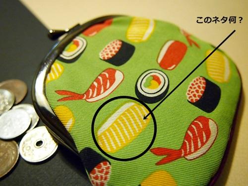 P4014954 寿司が好きすぎるので、寿司柄のがま口財布をいただいた