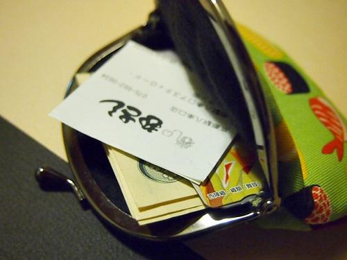 P4014955 寿司が好きすぎるので、寿司柄のがま口財布をいただいた