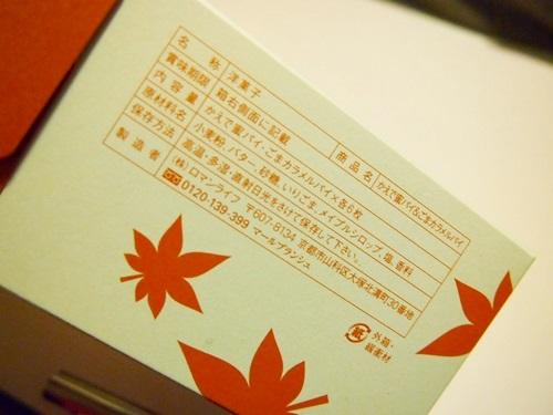 P4014988 京都マールブランシュ「かえで蜜パイ&ごまカラメルパイ」