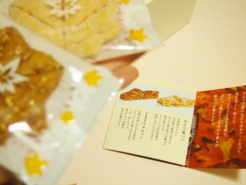 P4015001 京都マールブランシュ「かえで蜜パイ&ごまカラメルパイ」