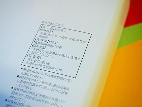 P4095145 広島宮島藤い屋「もみじまんじゅう」こしあん