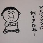 成長記録絵(お座りができたころ編)