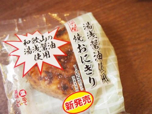 P427552 和歌山湯浅醤油使用の焼きおにぎり