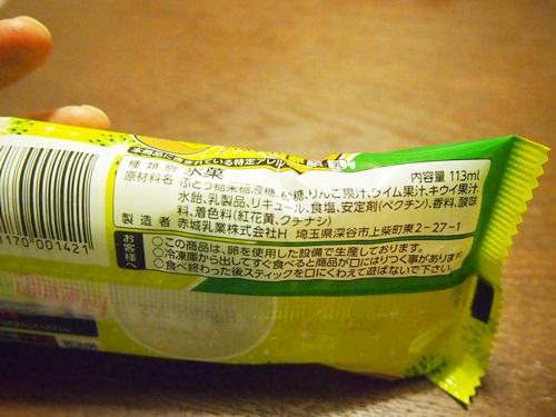 P5015579 ガリガリ君キウイ味、はまる可能性アリ