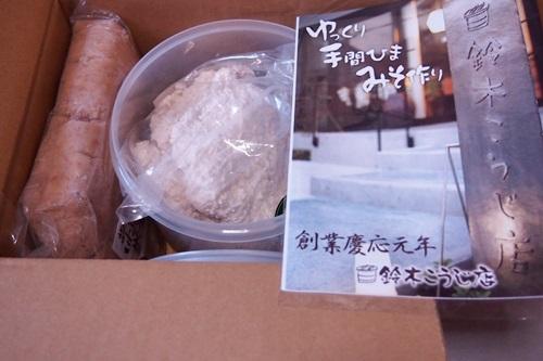 P5092699 味噌作りセット