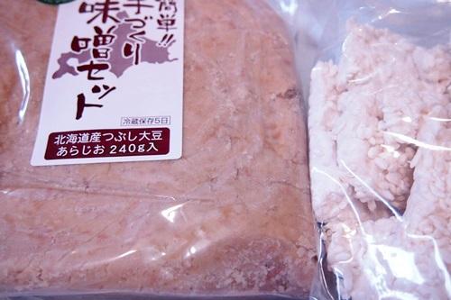 P5092703 味噌作りセット