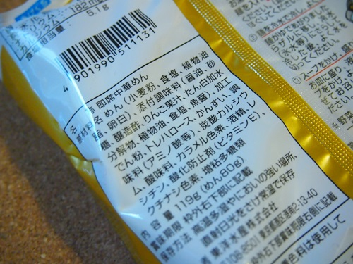 P5105973 マルちゃん正麺 冷し中華、よいですね