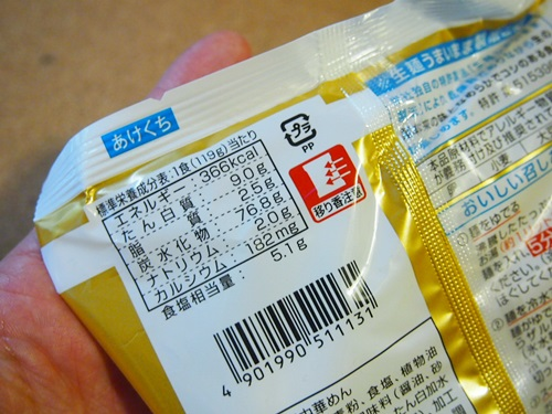 P5105974 マルちゃん正麺 冷し中華、よいですね