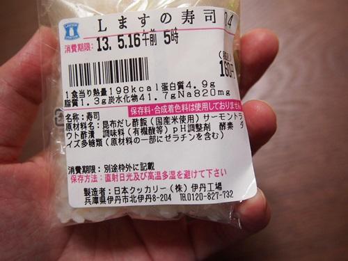 P5156073. ローソン、ますの寿司(2013年5月)