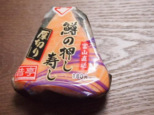 P5166084 ファミリーマート、鱒の押し寿司(昔亭)