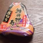 ファミリーマートの鱒の押し寿司(昔亭)